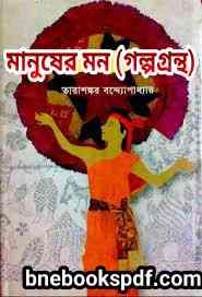 মানুষের মন (গল্পগ্রন্থ) - তারাশঙ্কর বন্দ্যোপাধ্যায় Manusher Mon by Tarasankar Bandyopadhyay