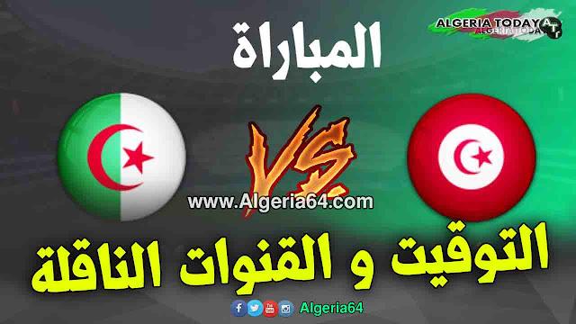 موعد و توقيت مباراة الجزائر و تونس الودية و القنوات الناقلة