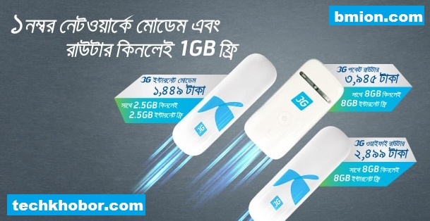 Grameenphone-gp--3G-Internet-Modem-1449Tk-Wifi-Router-Router-2499Tk-Pocket-WiFi-Router-3945Tk