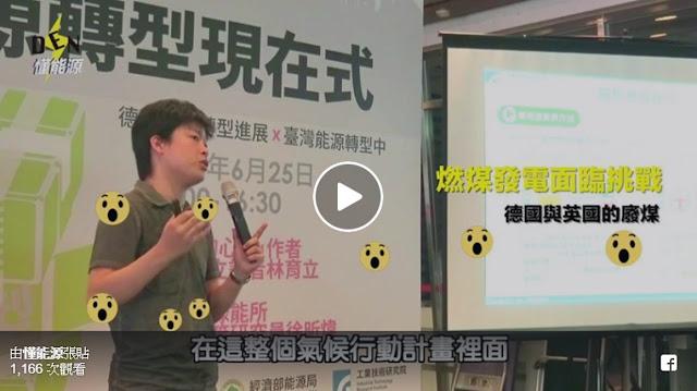 講座分享💁🏻懂能源享未來講座(二)台灣能源轉型進行式