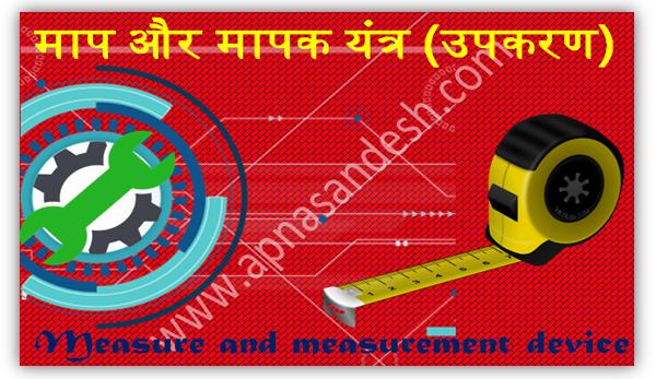 माप और मापक यंत्र - Measure and measurement device