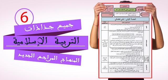 جميع جذاذات التربية الاسلامية وفق المنهاج المنقح خاصة بالمستوى السادس
