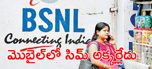 BSNL మొబైల్‌లో సిమ్‌ అక్కర్లేదు | There is no SIM in BSNL mobile | GRANTHANIDHI | MOHANPUBLICATIONS | bhaktipustakalu