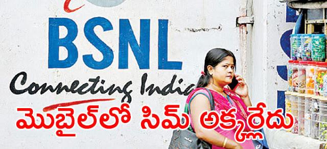 BSNL మొబైల్లో సిమ్ అక్కర్లేదు | There is no SIM in BSNL mobile | GRANTHANIDHI | MOHANPUBLICATIONS | bhaktipustakalu