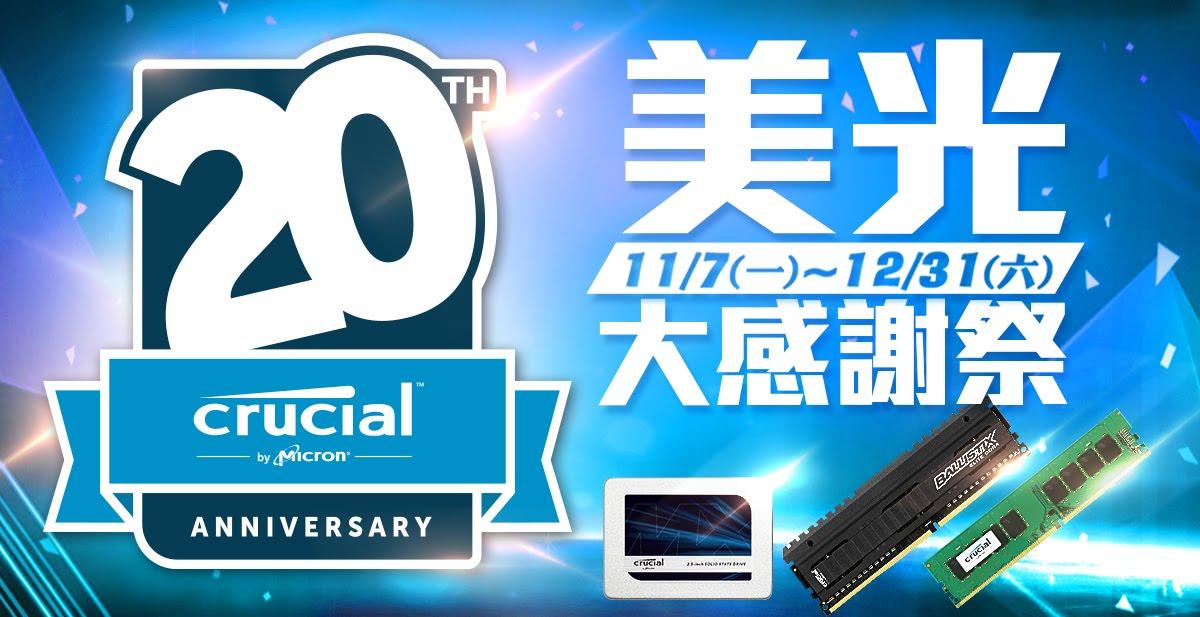 HO's市調: Micron Crucial美光記憶體,卻也曾在二 八年時走進谷底。 美光是美國少數堅持在記憶體產業的重要大廠,活動詳細辦法!