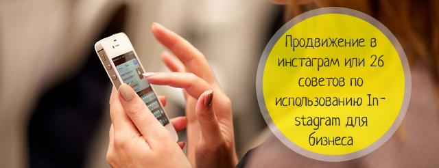 Продвижение в инстаграм или 26 советов по использованию Instagram для бизнеса