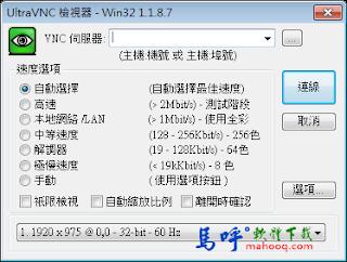 Ultra VNC 繁體中文版免安裝下載,免費電腦遠端連線工具