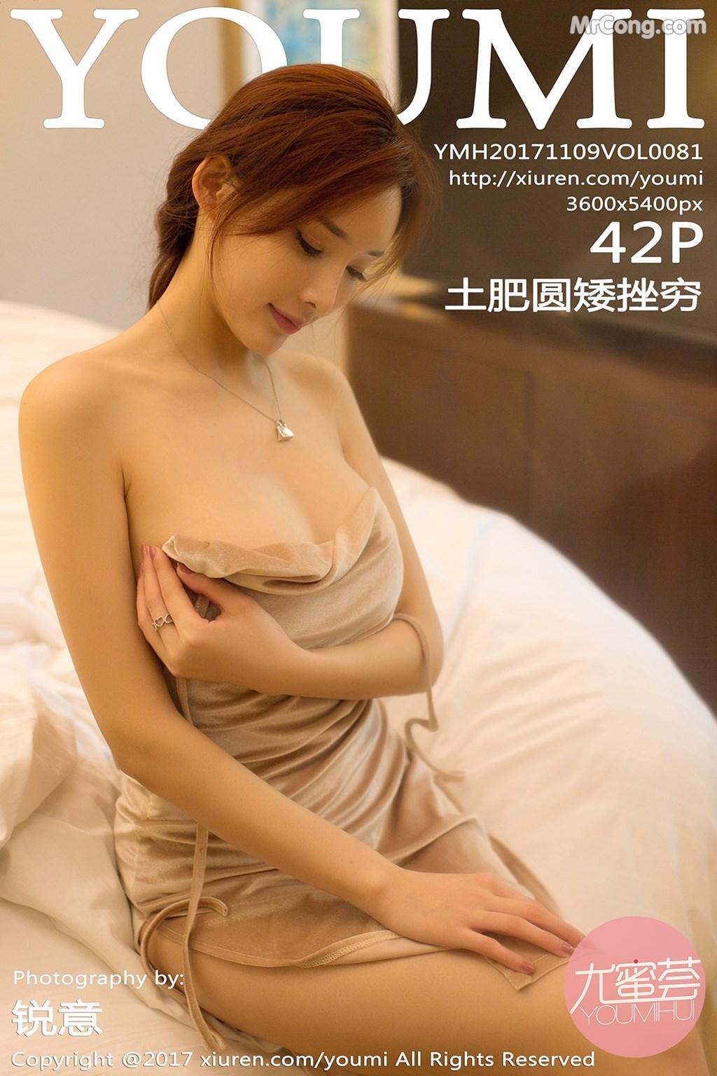YouMi Vol.081: Người mẫu 土肥圆矮挫穷 (43 ảnh)