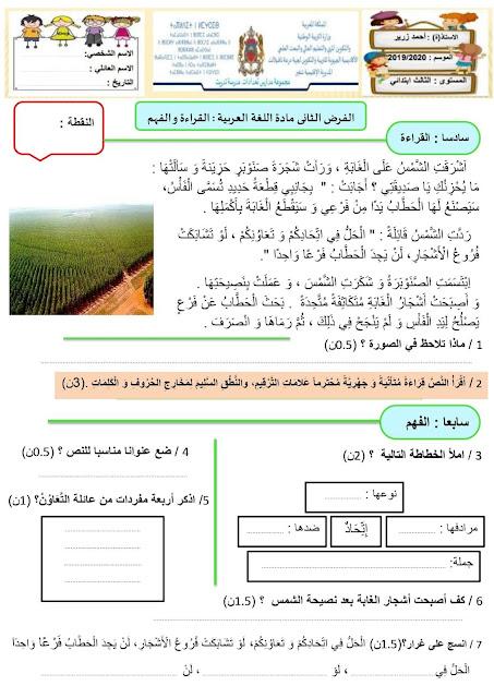 الفرض رقم 2 الدورة الأولى لمادة اللغة العربية للمستوى الثالث ابتدائي