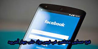 2 compte facebook sur un smartphone