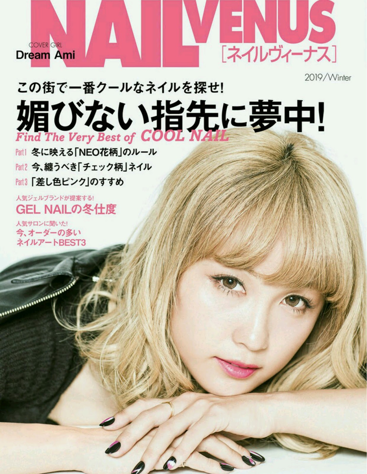 Nail Venus Winter 2018 Issue, Free Japanese Fashion Magazine Scans