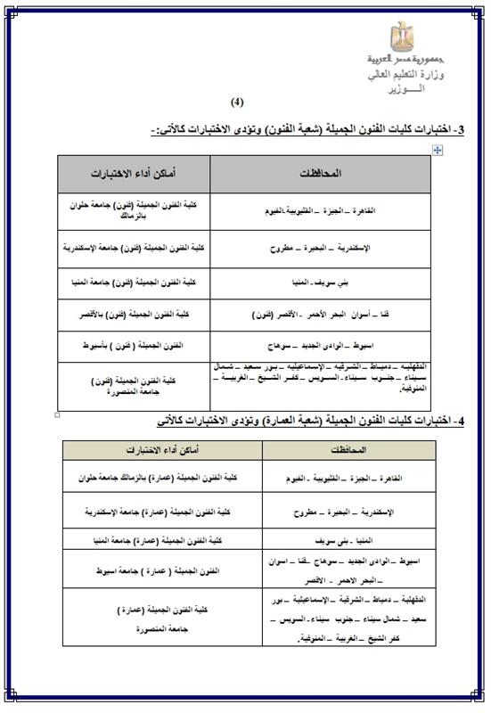 لطلاب الثانوية العامة.. مواعيد وإجراءات تسجيل اختبارات القدرات للكليات 2018 5