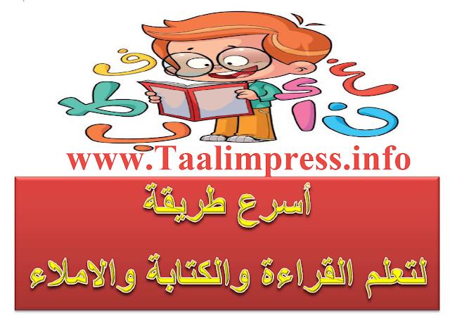 أسرع طريقة لتعلم القراءة والكتابة والاملاء