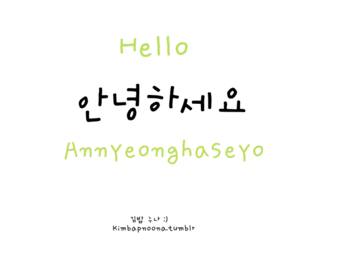 how to say you are cute in korean
