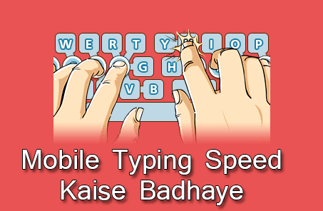 mobile-typing-speed-improve-kaise-kare