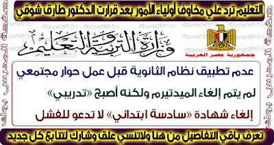 التعليم تطمئن أولياء الأمور في بيان رسمي لها بعد قرارات الدكتور طارق شوقي