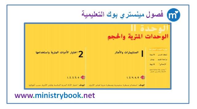كتاب دليل المعلم الرياضيات للصف الثاني - الوحدات المترية والحجم