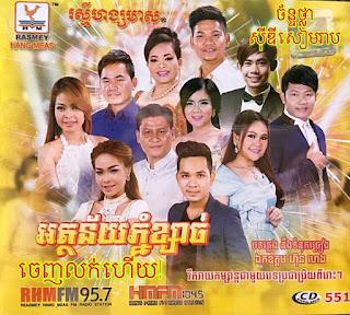 RHM CD VOL 551 Full Album
