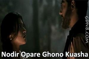 Nodir opare ghono kuasha - Rupankar Bagchi - Goynar Baksho