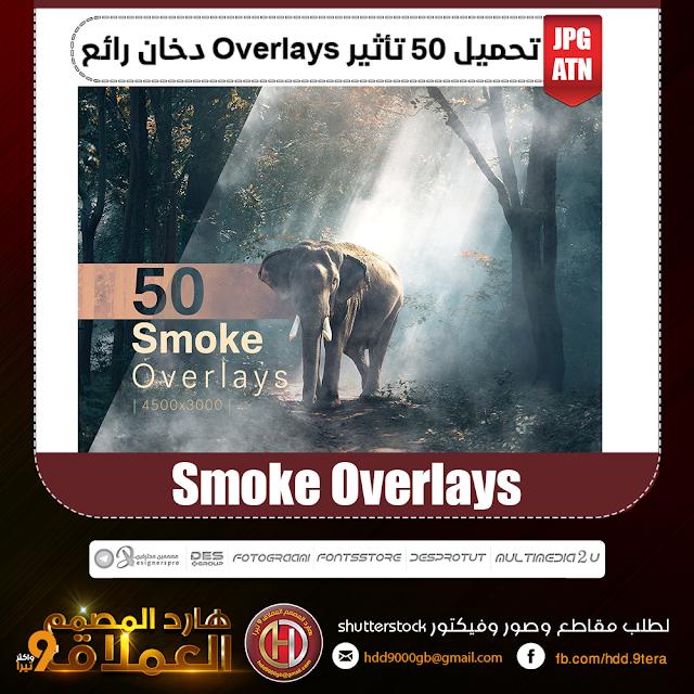 تحميل 50 تأثير Overlays دخان رائع - Smoke Overlays