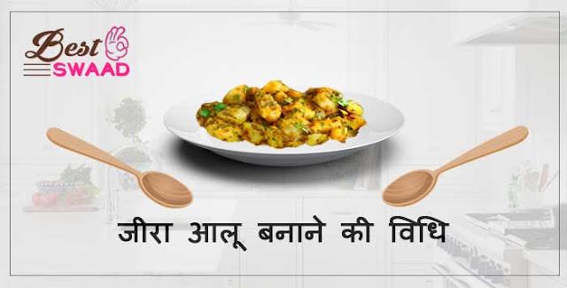 jeera aloo recipe in hindi | जीरा आलू रेसिपी इन हिंदी