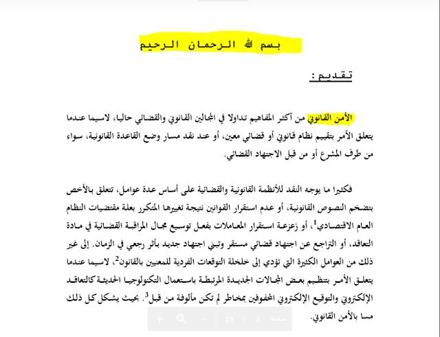 عرض الأستاذ عبد المجيد غميجة حول مبدأ الأمن القانوني وضرورة الأمن القضائي PDF
