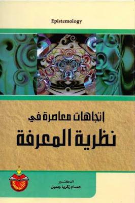 تحميل كتاب إتجاهات معاصرة في نظرية المعرفة pdf لـ الدكتور عصام زكريا جميل