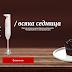 Спечелете 60 пасатора BOSCH MSM64110 от шоколади Своге