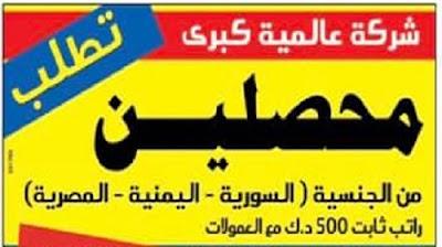 مطلوب محصلين لشركة كبرى بالكويت راتب 500 دينار مع العمولات