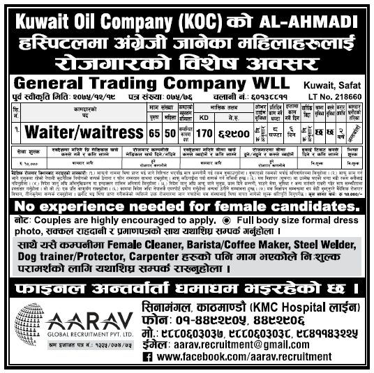 Jobs in Kuwait for Nepali, Salary Rs 62,900
