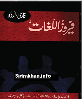 Feroz Ul Lughaat Farsi-Urdu pdf