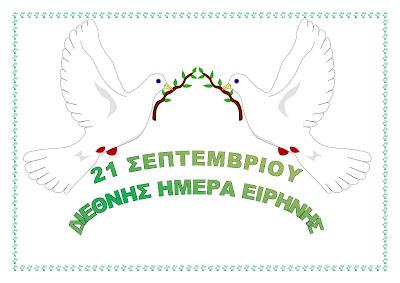 Αποτέλεσμα εικόνας για παγκόσμια ημέρα ειρήνης