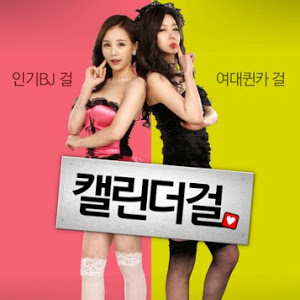 Download Film Calendar Girl (2016) HDRip 720p Subtitle Indonesia