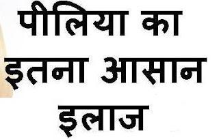 पीलिया के लक्षण और उपचार इन हिंदी में. पीलिया रोग का घरेलू उपचार.