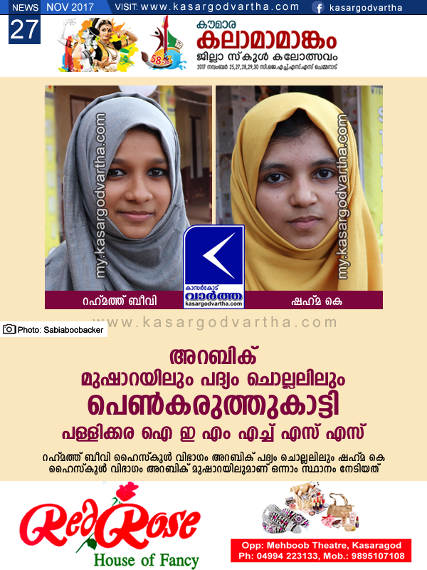 Kerala, News, Kalolsavam, Pallikkara IEMHSS bags two first places, Arabic Mushara, Arabic Padyam Chollal, Shahma K, Rahmath Beevi.