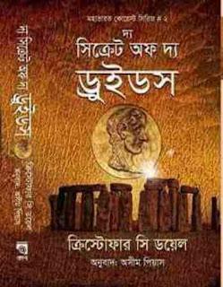 দ্য সিক্রেট অফ দ্য ড্রুইডস – ক্রিস্টোফার সি ডয়েল – The Secret Of The Druids by - Christopher C. Doyle bangla pdf