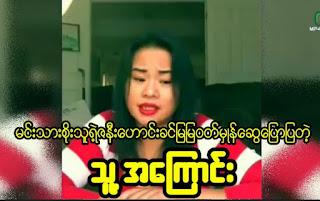Actor soe thu wife khin mya mya wut hmone swe