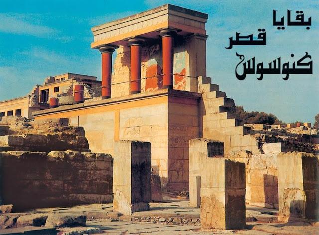 قصر كنسوس الشهير بجزيرة كريت - الحضارة المينوية