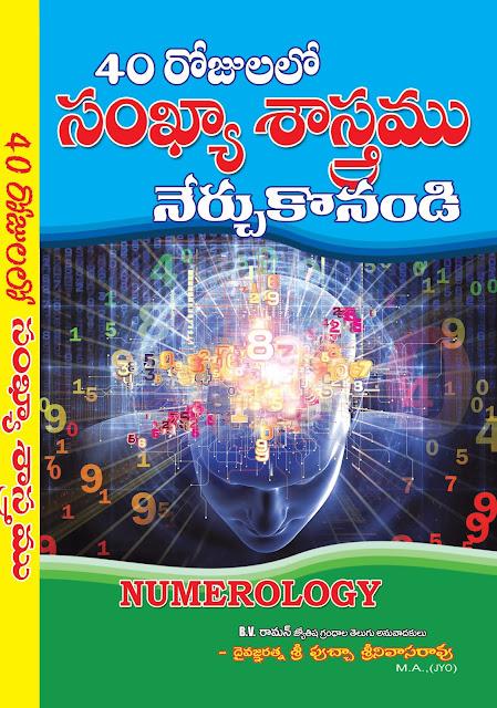 40 రోజుల్లో సంఖ్యా శాస్త్రం | 40 Rojullo Sankhya Saastram | GRANTHANIDHI | MOHANPUBLICATIONS | bhaktipustakalu