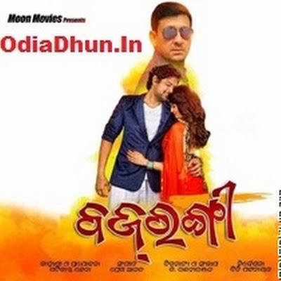Lyrics Of Naja Radhika - Odia Song Lyrics | New & Old