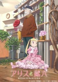 http://www.anime-kishi.tv/2017/05/alice-to-zouroku.html#
