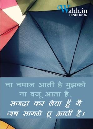 Romantic-whatsapp-Status-samane-tu-aati-hai
