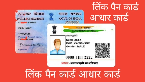 aadhar card ko pan card se link kaise kare, link aadhar card to pan card, link aadhar to pan card by sending sms