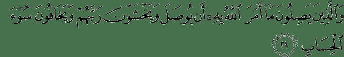 Surat Ar Ra'd Ayat 21