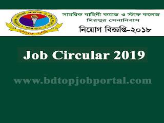 DSCSC Job Circular 2019
