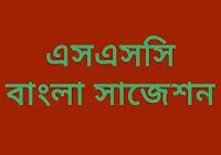 এসএসসি বাংলা ২য় সাজেশন, এসএসসি বাংলা ১ম পত্র