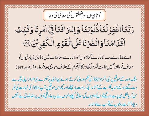 Dua For Forgiveness of Sins - Hadith With Urdu - HOROSCOPE 4 YOU