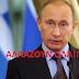 ΤΩPA!!!ΚΙΝΗΣΗ ΒΟΜΒΑ απο Β.Πούτιν ΓΙΑ ΤΗΝ ΕΛΛΑΔΑ!!!ΕΤΟΣ ΕΛΛΑΔΟΣ ΡΩΣΙΑΣ!!!!ΑΛΛΑΖΟΥΝ ΟΛΑ!!!!