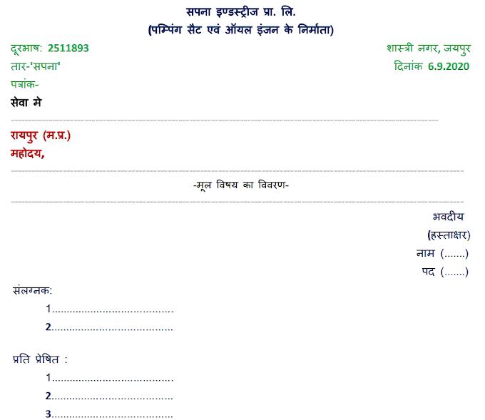 व्यावसायिक पत्र (Vyavsayik Patra Lekhan) - व्यावसायिक पत्र की रूपरेखा और प्रारूप