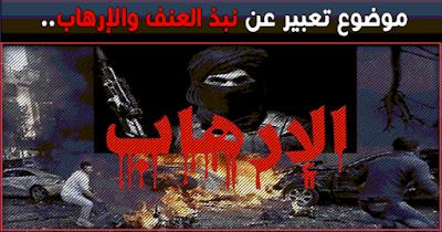موضوع تعبير عن الإرهاب ونبذ العنف كامل بالعناصر